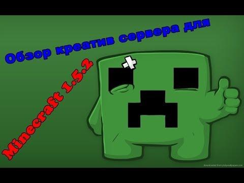 Обзор креатив-сервера для Minecraft 1.5.2