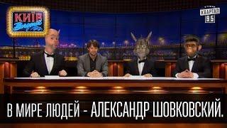 В мире людей - Александр Шовковский. Известные люди в гостях у неизвестных животных 2 января 2015