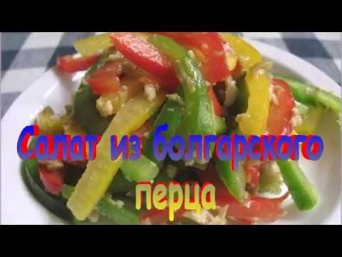 Салат из Болгарского Перца Рецепты