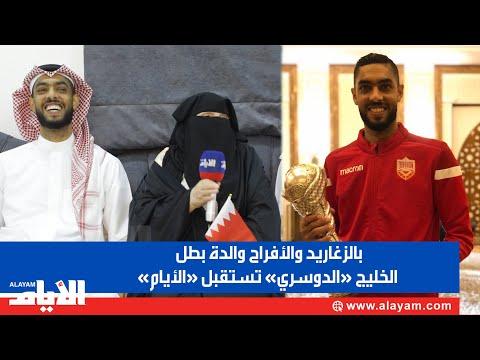 بالزغاريد والا?فراح والدة بطل الخليج «الدوسري» تستقبل «الا?يام»  - نشر قبل 44 دقيقة