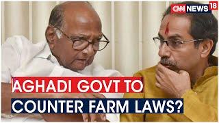 All Eyes On Aghadi Govt To Move Resolution Against Farm Laws | CNN News18