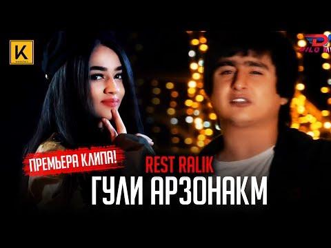 REST Pro (RaLiK) - Гули Арзонакм (премьера клипа, 2019)