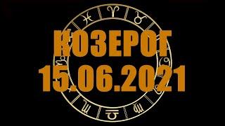 Гороскоп на 15.06.2021 КОЗЕРОГ