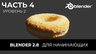 Blender 2.8 Уроки на русском Для Начинающих | Часть 4 Уровень 2 | Перевод: Beginner Blender Tutorial