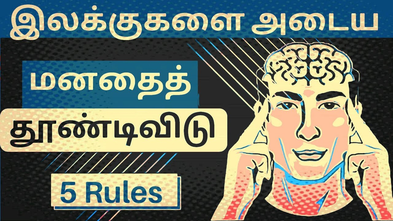 5 Rules to Stimulate your Mind to achieve your Goals | Tamil Motivational Video