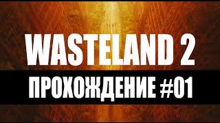 Прохождение Wasteland 2 #01 – Создание отряда спецназа