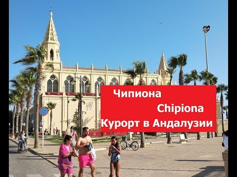 Чипиона, Chipiona, морская жемчужина Коста де ла Луз