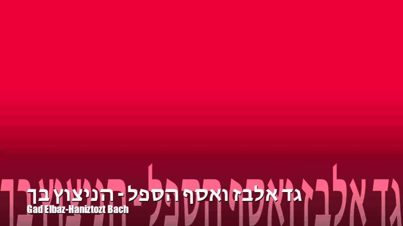 Gad Elbaz  Asaf Haspel Haniztozt Bach - גד אלבז ואסף הספל - הניצוץ בך