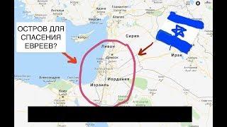 Я ЭМИГРАНТ. Израиль - остров спасения евреев?!