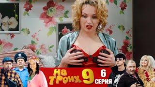 ▶️ На Троих 9 сезон 6 серия