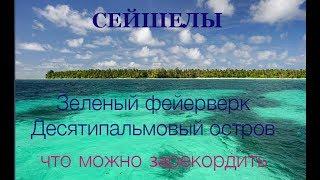 Русская рыбалка 3.9 — Сейшелы. Две локи для рекордов