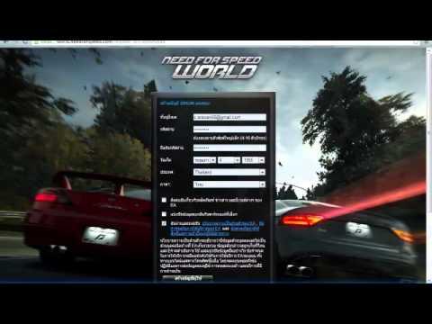 สอนโหลด Need For Speed World