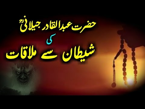 Hazrat Abdul Qadir Jilani R.A Ki Shaitan Se Mulaqat Mufti Muneer Akhoon