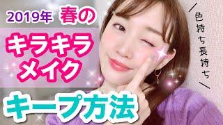 【感動!】春のキラキラメイク&ラメキープ方法♡