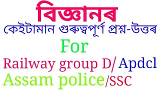 Most repeated question of science | railway group D assam| rrb group d guwahati | assam police exame