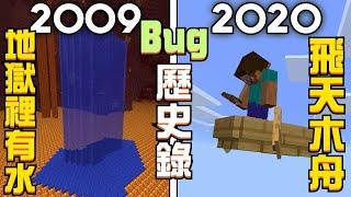 Minecraft 各種『Bug大歷史』!你能認得幾個! 跟著玩家一起回憶這些玩家常用的技巧讓你更上一層樓!