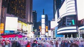 ピース・綾部祐二の近影にファン衝撃 「髪型が…」「面白いことひとつも...