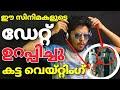 khulnawap.com - Upcoming malayalam movies 2019