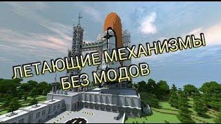 КАК СДЕЛАТЬ МЕХАНИЧЕСКИЙ САМОЛЕТ ИЛИ РАКЕТУ БЕЗ МОДОВ | Minecraft(Видео с наземными механизмами: http://youtu.be/VC44u9rCICY Ссылка на музыку из видео, на СКАЧИВАНИЕ КАРТЫ и тд: http://vk.com/wall..., 2016-08-16T20:47:56.000Z)