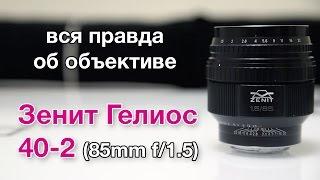Зенит Гелиос 40-2 - честный обзор объектива от владельца (Zenit Helios 40-2)
