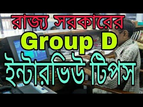 গ্রুপ D and C interview tips in bengali network marketing tech