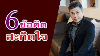 6 ข้อคิดสะกิดใจ I จตุพล ชมภูนิช I Supershane Thailand