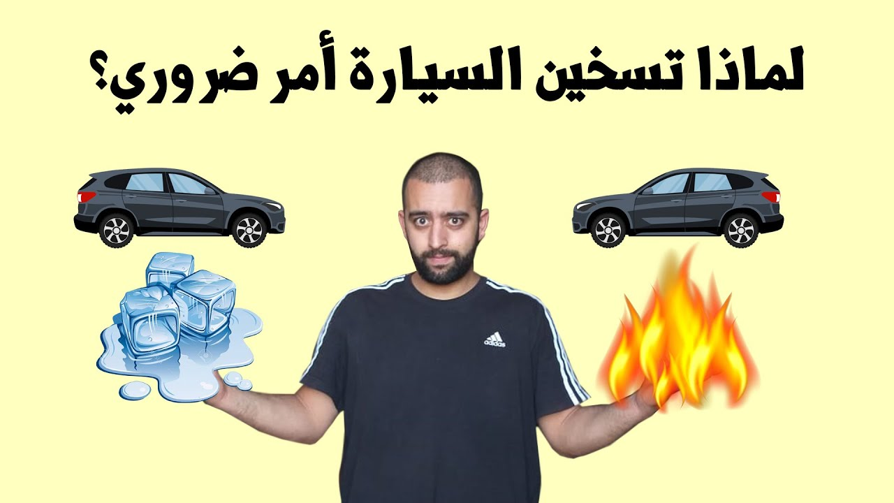 يجب تسخين السيارة في الصباح لهذه الأسباب