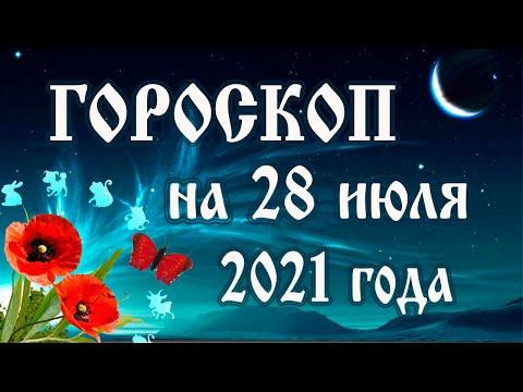 Гороскоп на сегодня 28 июля 2021 года 🌛 Астрологический прогноз каждому знаку зодиака
