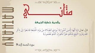 مقدمة خطبة الجمعة من مسجد البشرى الاردن شفا بدران 27 4 2018 الموافق 12 شعبان 1439 Youtube