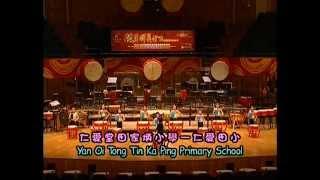 香港活力鼓令24式擂台賽(2003):仁愛堂田家炳小學-仁愛
