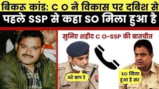 Kanpur-Bikru kand: Audio of C O Devendra Mishra -SSP Dinesh Kumar viral, Vikas Dubey एनकाउंटर