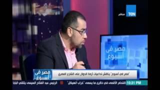 د.محمد فؤاد:السياسة الإقتصادية لحكومة شريف إسماعيل فاشلة وذلك واضح من خلال التضخم وتراجع المؤشرات
