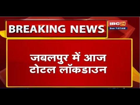 Jabalpur में आज Total Lockdown | केवल जरुरी सामान की दुकानें ही खुलेगी