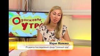 """Мария Малкина // Эксперт в программе """"Оранжевое утро"""" 14.09.18"""