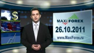 26.10.11 - Дневной обзор - Рынок Форекс (Forex) - MaxiForex-HD