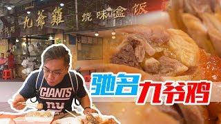 广州︱中午不到12点就卖完了,这家老字号的豉油鸡为什么这么火爆? 【品城记】