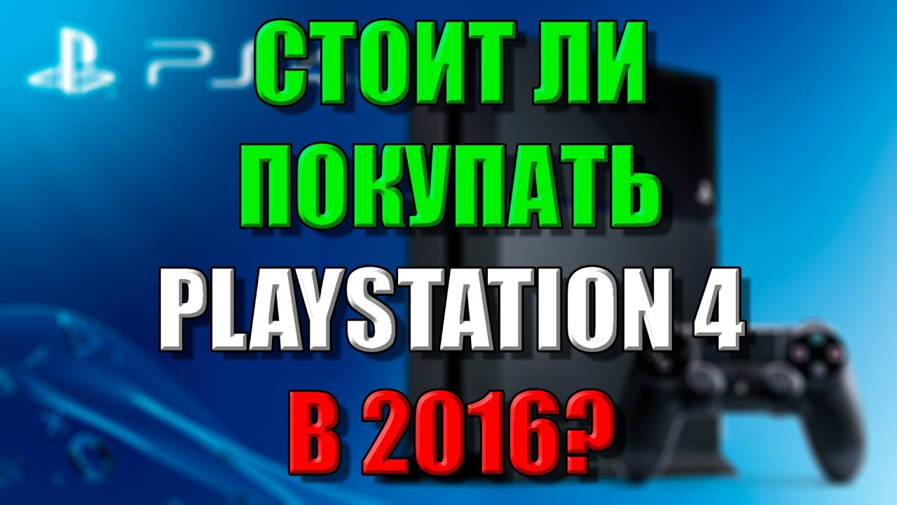 Playstation 4 стоит ли покупать 2016