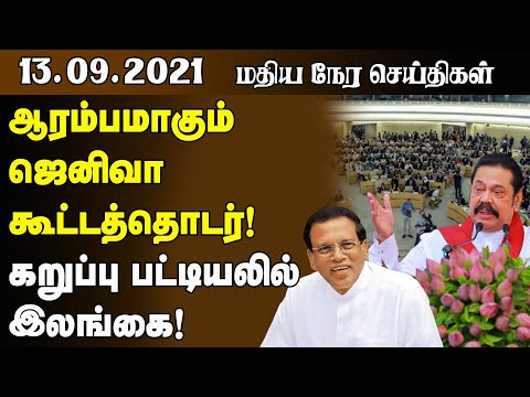 மதியநேர செய்திகள் - 13.09.2021 ஜெனிவா 48 ஆவது கூட்டத்தொடர் இன்று ஆரம்பம்!   -Sri Lanka News Today