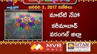 Mutyala Muggula Poti | Winners List  3rd January | ETV Andhra Pradesh