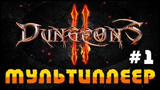 видео Выход игры Dungeons 2. Новый Ryse 2. Видео.