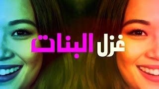 J-FAM - 3'azl Al Banat || غزل البنات (Official Video)