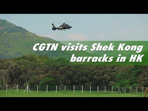 Live: CGTN visits Shek Kong barracks in Hong Kong