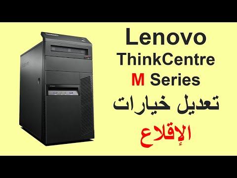 إقلاع كمبيوتر لينوفو ثينك سينتر الدخول إلى البيوس | enter