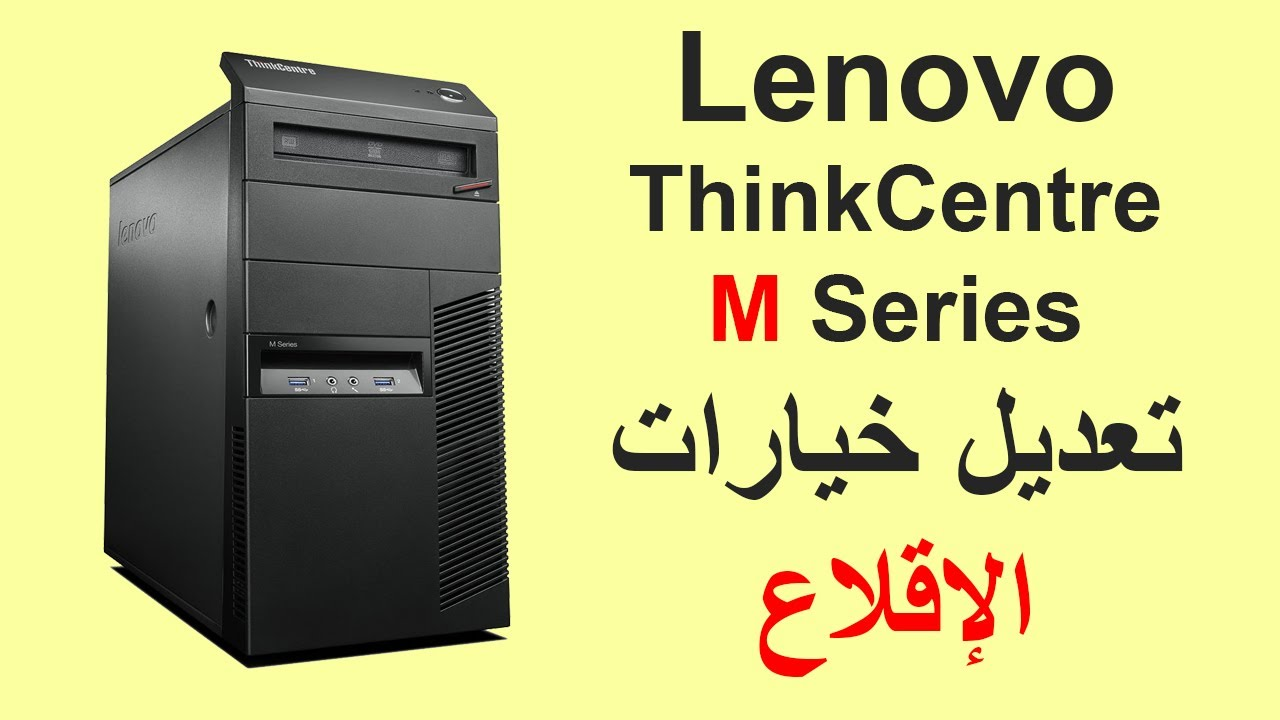 Lenovo M Series Bios Update