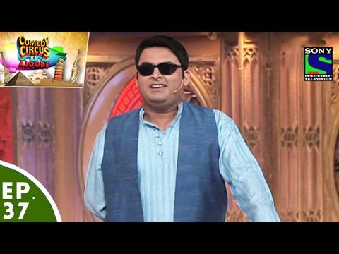 Comedy Circus Ke Ajoobe - Ep 37 - Kapil Sharma As Blind Wedding Singer