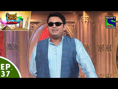 Comedy Circus Ke Ajoobe — Ep 37 — Kapil Sharma As Blind Wedding Singer