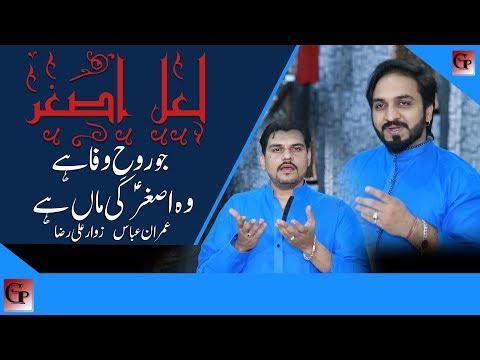 Wo Asgher Ki Maa Hai - Imran Abass - Zawar Ali Raza New Manqabat 2018 - 2019 HD