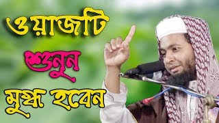 Bangla Waz 2017 Maulana Imran Bin Lutfar New Bangla Waz 2017