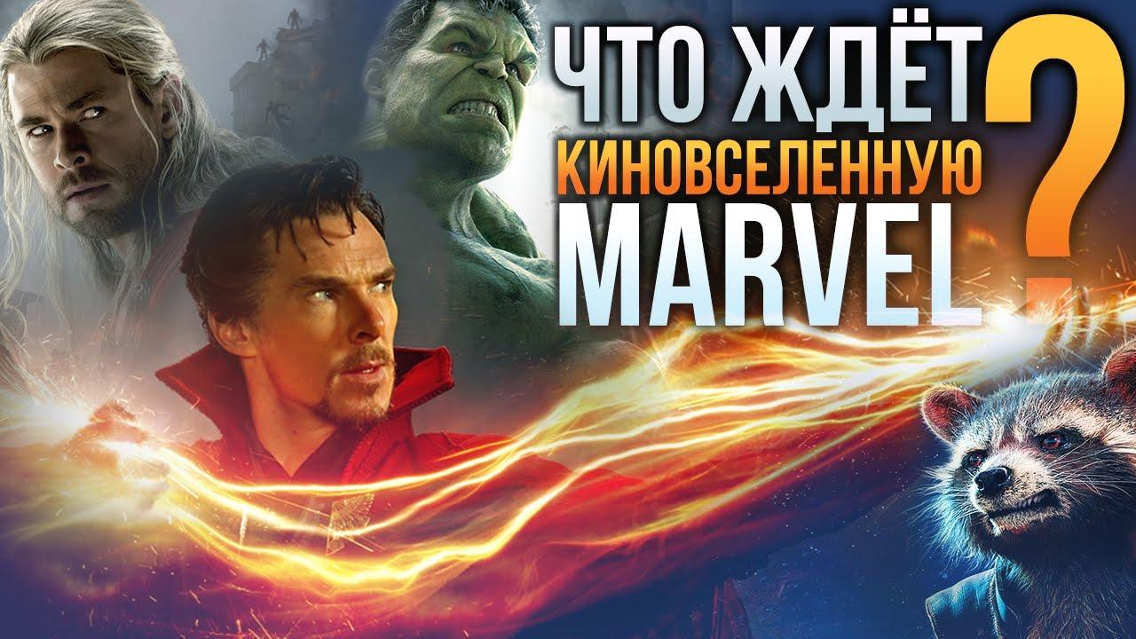 будущие фильмы киновселенной Marvel 2016 2017 видео мирф