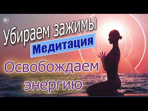 Медитация онлайн.Трубка праны- базовая медитация. Освобождаем энергию тела. Школа Никиты Емельянова